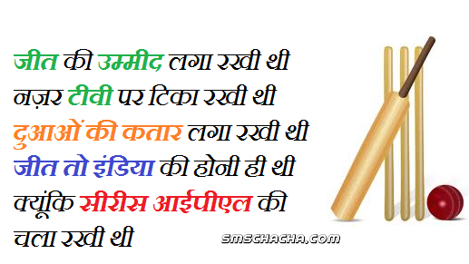 Cricket Shayari Hindi