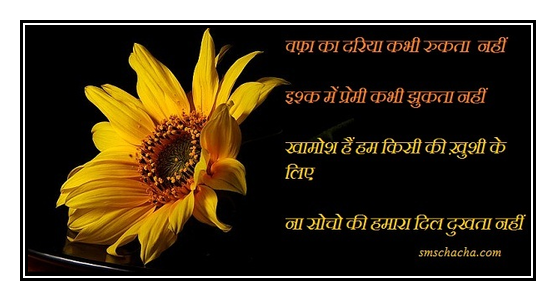Dard Bhari Shayari For Facebook Share