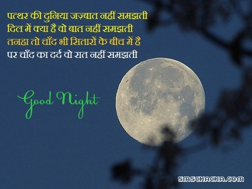 Good Night Hindi Sms New