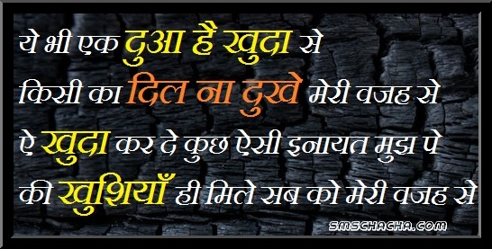 hindi shayari picture