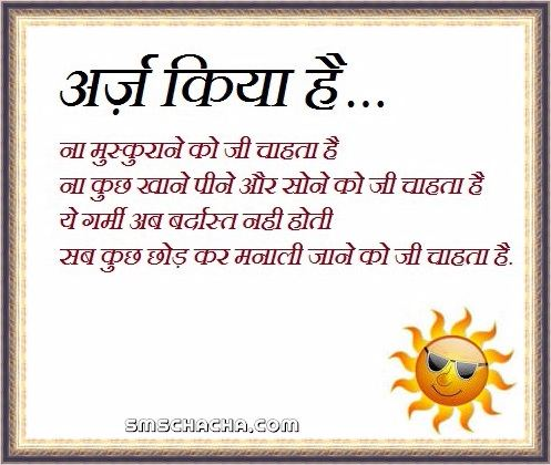 Garmi Summer Shayari Image Whatsapp And Facebook