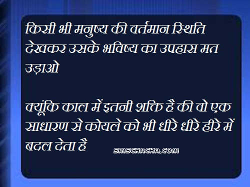 best picture sms thought hindi
