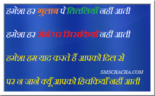 Best Shayari In Hindi With Photo