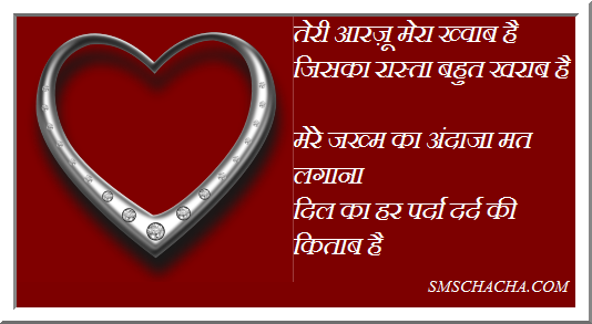 dard shayari picture sms message