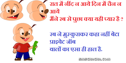 Funny jokes shayari on job picture sms status whatsapp facebook