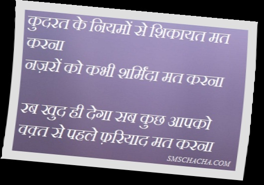 god shayari picture sms message