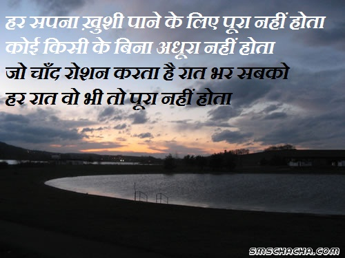 good night shayari wallpaper hindi