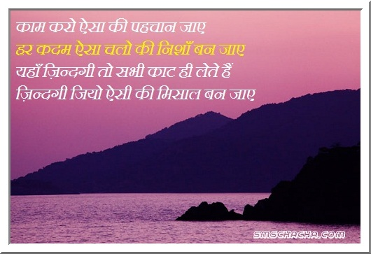 Great Sms Shayari On Life