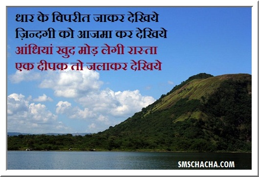 hindi shayari on life