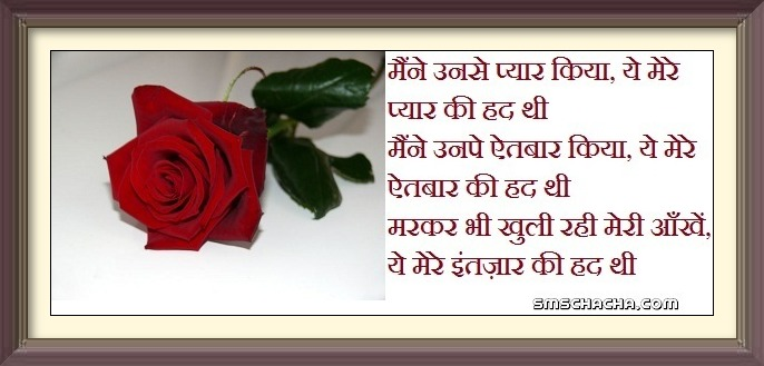 intezaar shayari picture facebook