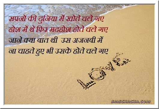 Romantic Love SMS for Lover in Hindi