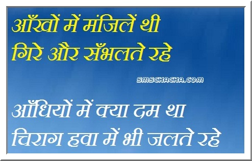 motivation shayari pics