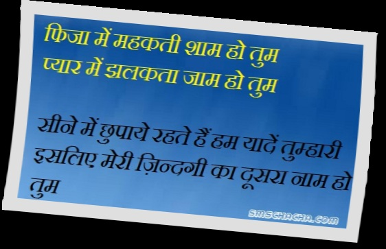 Nice Shayari In Hindi