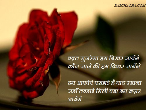 time shayari hindi picture