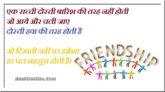 Friendship Sms Message In Hindi