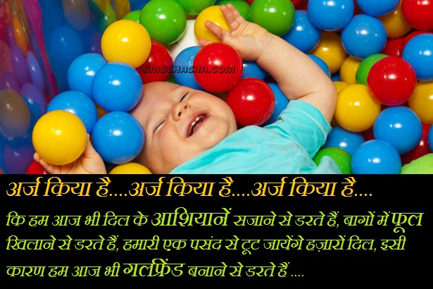 funny love shayari sms in hindi