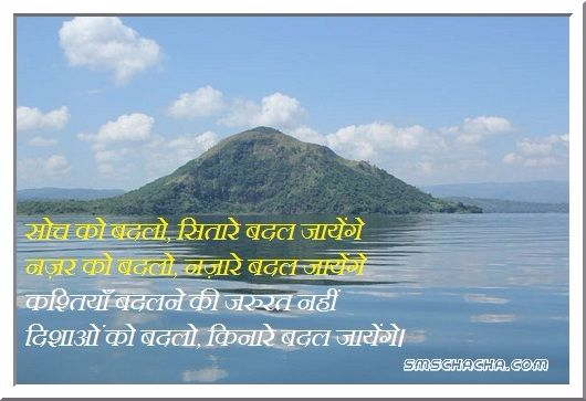inspirational sms hindi shayari dp for whatsapp picture