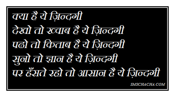 life shayari picture sms for facebook