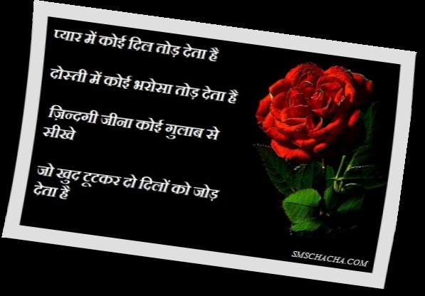 love hindi sms wallpaper for facebook