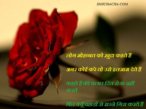 Love Hindi Shayari Sms