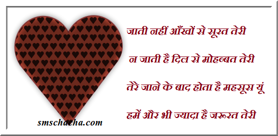 love hindi picture sms