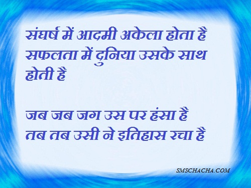 motivational suvichar hindi picture