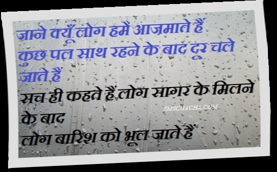 rain love quotes in hindi - photo #18