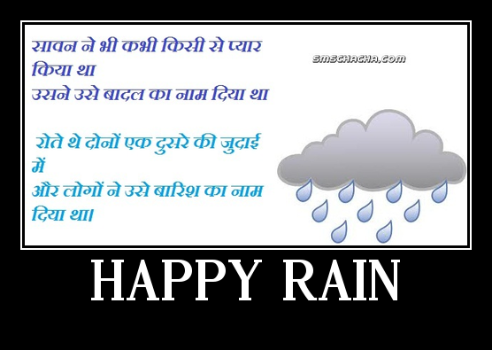 rain shayari picture sms in hindi