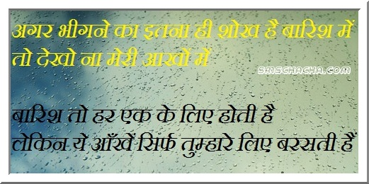 rain picture sms in hindi