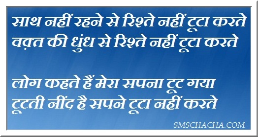 suvichar picture sms