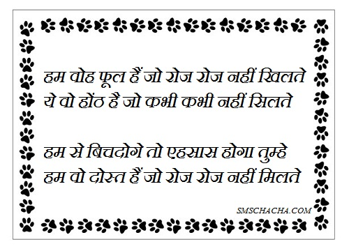 Friendship Message In Hindi