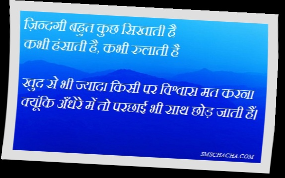 Beautiful Hindi Sms On Life
