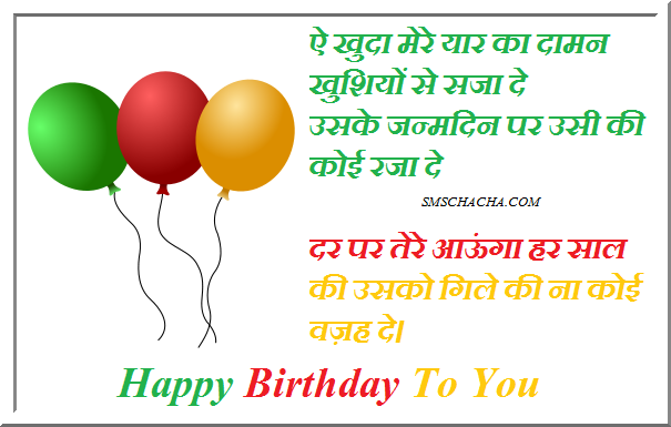 Birthday Sms In Hindi Language