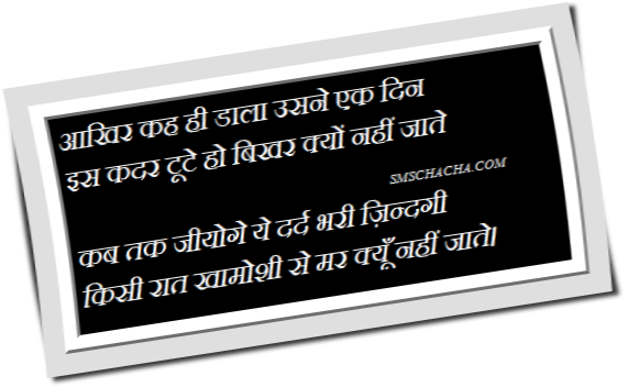 dard bhari shayari picture sms hindi facebook