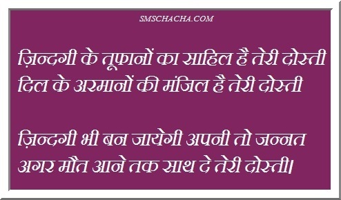 friend shayari image hindi awesome for whatsapp share