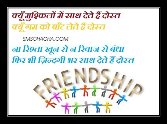 Shayari In Hindi For Friendship Day Picture Sms Status