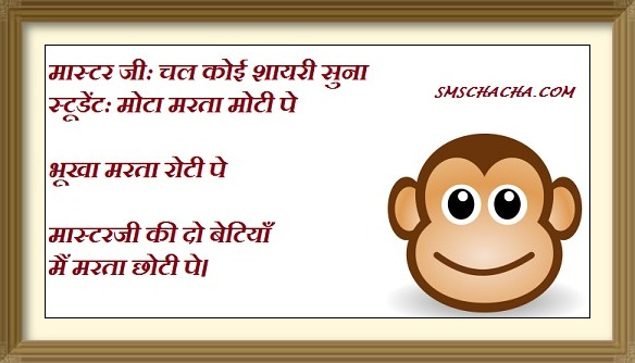 Very Funny Joke Hindi Sms Pic thumb