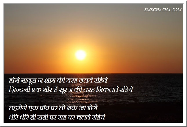 good evening picture sms hindi