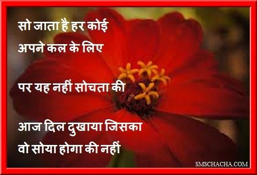 good morning thought sms for facebook share