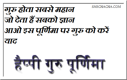 Guru Purnima Quotes in Hindi Guru Purnima 2013 Hindi Sms