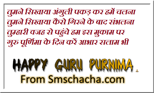 guru purnima 2013 hindi picture sms message facebook