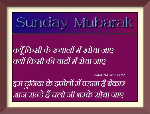 happy sunday hindi sms