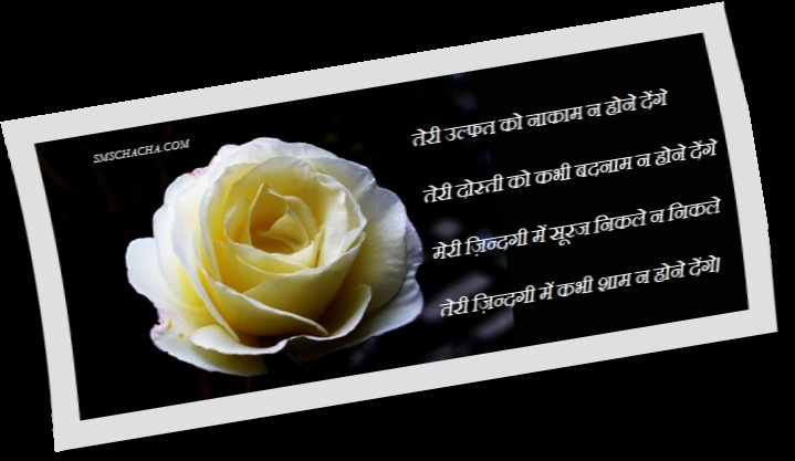 hindi shayari friends for facebook and whatsapp