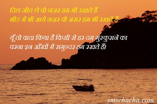 Hindi Shayari On Love