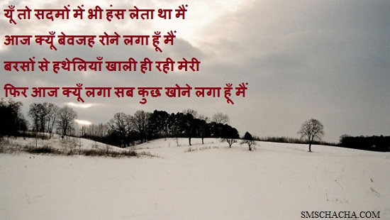 Latest Sad Shayari Sms In Hindi