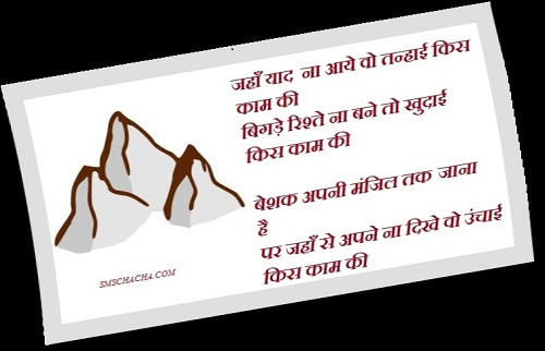 life tanhai shayari picture sms hindi facebook