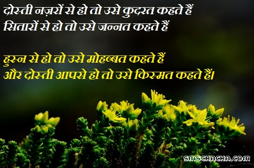 SMS Love Hindi 140 Words Sad SMS Messages Romantic New Image for Girlfriend Shayari Sad Latest ...