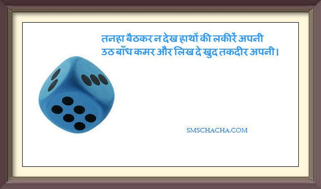 Motivational Sms In Hindi For Life status whatsapp and facebook