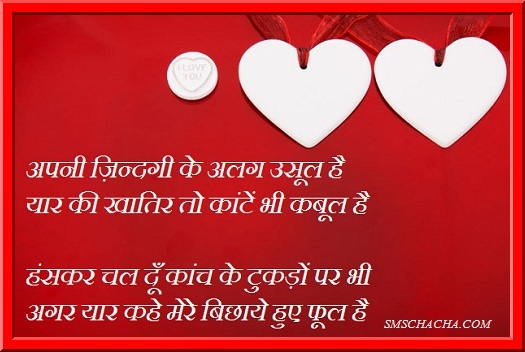 nice life shayari sms with picture