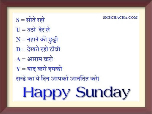 sunday hindi sms for friends picture